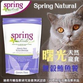 ~GOLD~~買五磅就送一包貓王環保貓砂10lb 含運~曙光spring~無榖鮪魚餐~天然