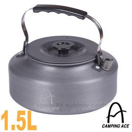 【野樂 Camping Ace】超輕硬質氧化鋁茶壺1.5L.輕巧強化鋁合金茶壺.咖啡壺.開水壺/露營.泡茶.登山/ARC-1509L