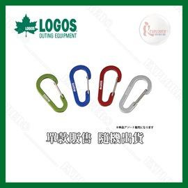 探險家露營帳篷㊣NO.72685113 日本品牌LOGOS 扣環(綠/藍/紅/銀) 小勾環 D型環 扣環D環釦D勾環 (單款販售 顏色隨機出貨)