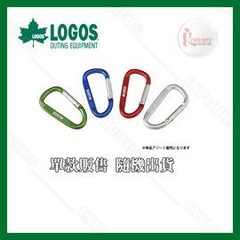 探險家露營帳篷㊣NO.72685114 日本品牌LOGOS 扁形鉤環L(綠/藍/紅/銀) 小勾環 D型環 扣環D環釦D勾環 (單款販售 顏色隨機出貨)