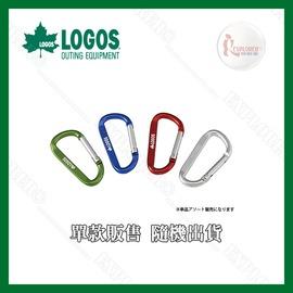 探險家露營帳篷㊣NO.72685115 日本品牌LOGOS 扁形鉤環M(綠/藍/紅/銀) 小勾環 D型環 扣環D環釦D勾環 (單款販售 顏色隨機出貨)