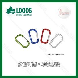 探險家露營帳篷㊣NO.72685116 日本品牌LOGOS 方形鉤環L(綠/藍/紅/銀) 小勾環 D型環 扣環D環釦D勾環 (單款販售 顏色隨機出貨)