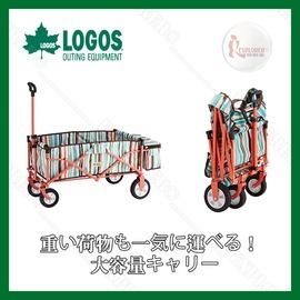 探險家露營帳篷㊣NO.84720712 日本品牌LOGOS條紋裝備拖車 摺疊置物推車 滾輪裝備收納袋 帳篷裝備袋著走