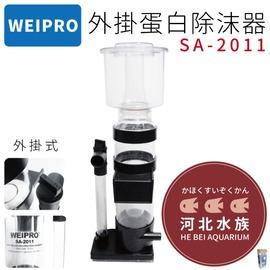 ^~ 河北水族 ^~ WEIPRO ~ 外置蛋白除沫器 SA~2011 ~ 處理300L