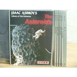 ~書寶 書T7╱科學_RHK~神奇宇宙~索引_小行星群_彗星和流星等_6本合售