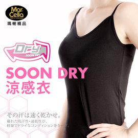 《瑪榭》Soon Dry。超透氣吸濕排汗新機能女款細肩背心 MX-82612