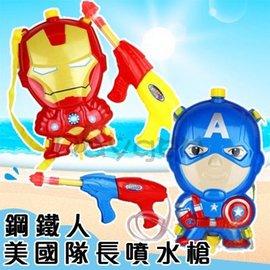 鋼鐵人 美國隊長 玩具噴水槍 兒童背包式水槍 沙灘 戲水玩具【HH婦幼館】