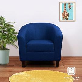 ~Ailiwu愛麗屋~H ton莫里斯布面休閒椅 ~ 藍 深咖啡色腳 ~ 沙發 主人椅 客