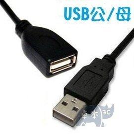 新竹市 [純銅]A公對A母/公對母 USB 2.0延長線/傳輸線  (3米/3公尺) [DUB-00002]