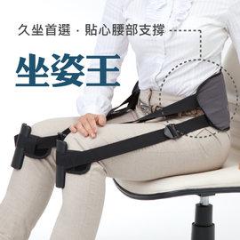 坐姿王 ^  一秒立即有感的坐姿 護腰帶