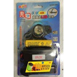 ◎百有釣具◎NEW-588 充電5W 4段 超強光 LED 頭燈 附18650充電電池 x1、充電器 x1