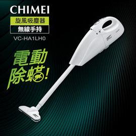奇美 CHIMEI 無線手持旋風塵蟎吸塵器 VC-HA1LH0