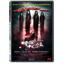 合友唱片 繡花鞋 DVD Blood Stained Shoes