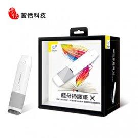 ~支援手機 平板~ 蒙恬 藍芽掃譯筆X ^(Win Mac Android iOS^)