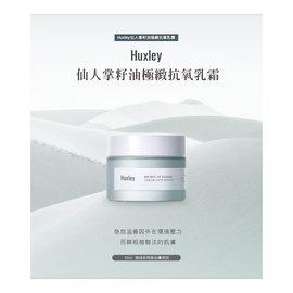 ~Huxley 撒哈拉仙人掌籽油~抗氧極緻乳霜~揮別黏膩 還給肌膚自由呼吸的活力感
