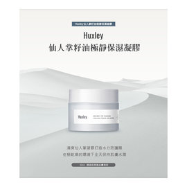 ~Huxley 撒哈拉仙人掌籽油~醒膚喚顏清新乳霜 採自沙漠中最極致天然植物成份!