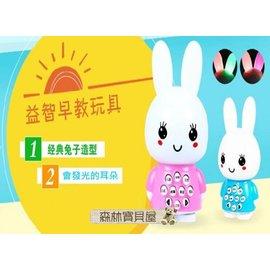 森林寶貝屋^~小兔子兒童早教機^~迷你故事機^~迷你兔嬰兒玩具^~寶寶音樂益智學習機^~發