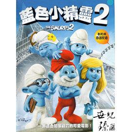 ~世紀臻藏~~藍色小精靈2~邪惡的賈不妙依舊非常想要取得藍色小精靈的魔法精華~ DVD~