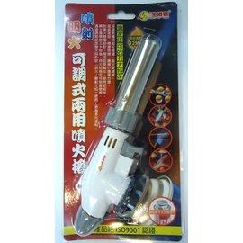 專家 噴射可調式兩用噴火槍 燒烤/露營/烘焙/工程/工藝 DIY工具 [CHT-00008]