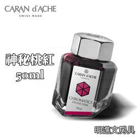 Caran d Ache 卡達~鋼筆墨水~神秘桃紅 Divine Pink  50ml