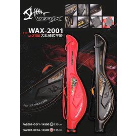 ◎百有釣具◎V-FOX (WEFOX) WAX-2001 大肚硬式竿袋 135cm 黑色/紅色 獨特流線型的設計 帶安全握把