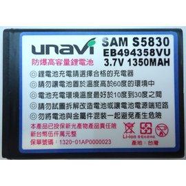 (台灣製) samsung Galaxy Gio Ace S5830 i569 i619 s5660 S5670 S5830 S6102 S6500 S7250 S7500 3.7V防爆鋰電池 (1350mA) [OBM-00007]