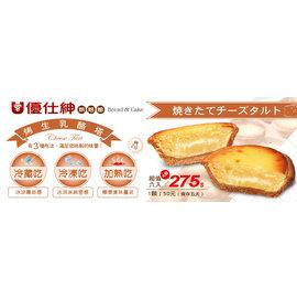 優仕紳烤生乳酪塔^(6入^)