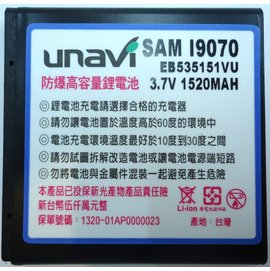 (台灣製) SAMSUNG Galaxy S Advance/i9070/i-9070 EB535151VU 3.7V防爆鋰電池 (1520mAh) [OBM-00009]