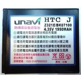 (MIT台灣製) HTC J Z321e Z-321E ,BA S860,BK07100 4.35V 防爆鋰電池 (1950mAh) [OBM-00014]