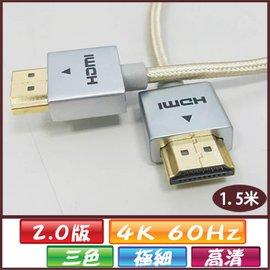 HDMI2.0版極細線1.5米^(30~316^)