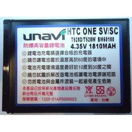 (MIT台灣製) HTC ONE SV/T528T/C520E/ONE SC/T528D/Desire 500/501 BM60100 4.35V 防爆鋰電池 (1810mAh) [OBM-00016]