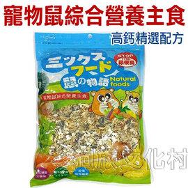 ~鼠之物語.寵物鼠綜合營主食1kg,除尿便臭, 各類寵物鼠 茂~040 040~1 040