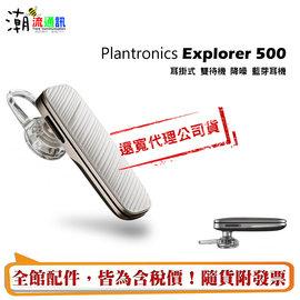 Plantronics Explorer 500 E500 潮流☑贈車充組☑繽特力雙待機音