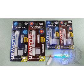 ◎百有釣具◎V-FOX 電子夜光棒 規格#50 加強型管壁 附電池 電池型號:CR322 顏色以出貨為主