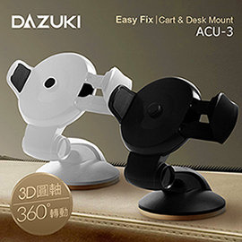 強力吸黏 嚴防鬆脫DAZUKI 壓力快收型任意黏凝膠吸盤支架 ACU~3