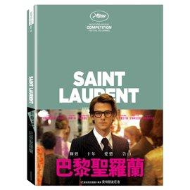 合友唱片 影癡典藏系列 巴黎聖羅蘭 DVD Saint Laurent