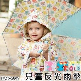 兒童 雨傘 卡通 貓頭鷹 小花 車車 寶寶雨傘 【HH婦幼館】