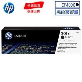 ^~麻吉熊^~ 含稅 0利率 HP CF400X 400X 201X 黑色高容量碳粉匣 H