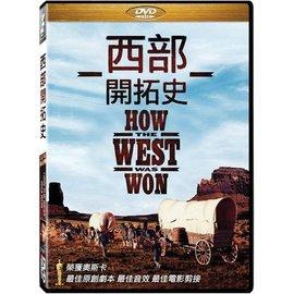 合友唱片 西部開拓史 DVD How the West Was Won
