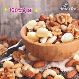 ~四寶~綜合堅果~全素250g❤夏威夷豆 核桃 杏仁 腰果❤新鮮低溫烘焙營養均衡~Cook