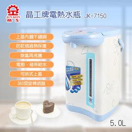 晶工牌電動熱水瓶^(5.0L^)JK~7150