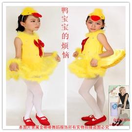 兒童動 小雞丑丑舞蹈演出服 鴨寶寶的煩惱舞蹈服 小鳥表演服裝鴨寶全套100cm^(100c