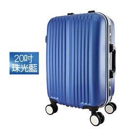 ~WALLABY~20吋~ABS直條紋鋁框行李箱HTX~1411~20DL珠光藍