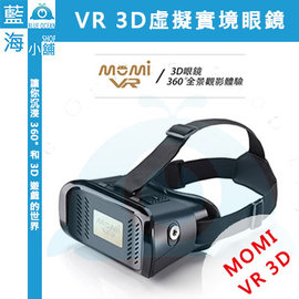 M0MI 魔米 VR 3D虛擬實境眼鏡 J~ONE ~ 讓你沉浸 360° 和 3D 遊戲