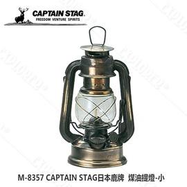 探險家露營帳篷㊣M-8357 CAPTAIN STAG 日本鹿牌 煤油提燈-小 露營燈 野餐燈 氣氛燈 裝飾燈 復古式煤油燈