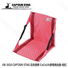 探險家露營帳篷㊣UB-3010 CAPTAIN STAG 日本鹿牌 CoCoLife野餐椅坐墊-粉紅 地板椅 和室椅折疊椅 休閒椅 露營椅
