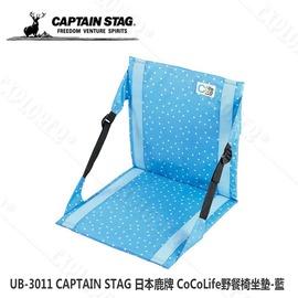 探險家露營帳篷㊣UB-3011 CAPTAIN STAG 日本鹿牌 CoCoLife野餐椅坐墊-藍 地板椅 和室椅折疊椅 休閒椅 露營椅