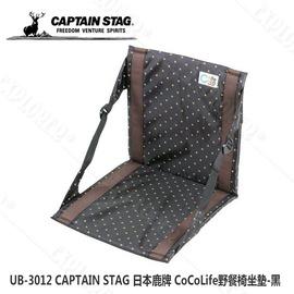 探險家露營帳篷㊣UB-3012 CAPTAIN STAG 日本鹿牌 CoCoLife野餐椅坐墊-黑 地板椅 和室椅折疊椅 休閒椅 露營椅