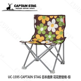 探險家露營帳篷㊣UC-1595 CAPTAIN STAG 日本鹿牌 花花野營椅-棕 樂活椅 折疊椅 摺疊椅 導演椅 野營椅 休閒椅
