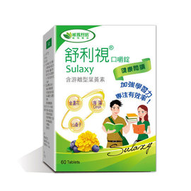 威瑪舒培 舒利視 葉黃素學齡咀嚼錠 60錠 盒◆德瑞健康家◆